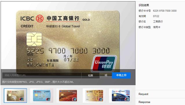 银行卡OCR收费标准