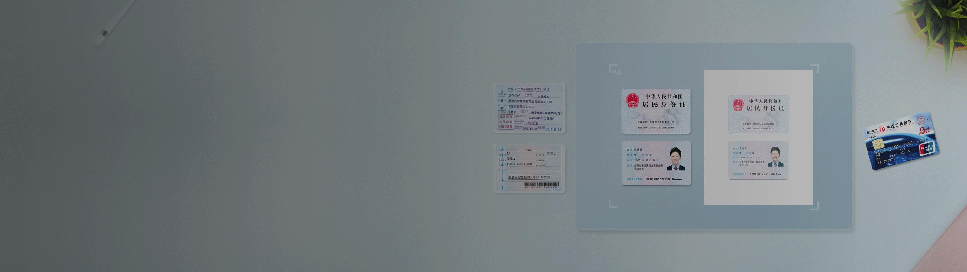 多卡证类别检测