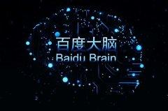 百度大脑语言与知识场景应用实践课堂