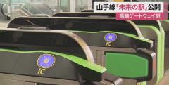 非接触式人脸识别闸机亮相JR东日本车站