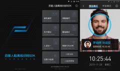 百度人脸离线识别SDK升级集锦-Linux ARM版本上线