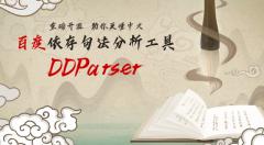 百度NLP依存句法分析工具DDParser开源啦
