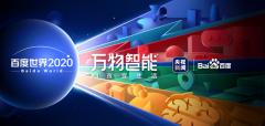百度世界2020大会将于9月15日在线上举行