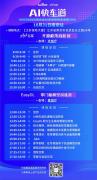 10月31日AI快车道在六朝古都南京我们不见不散