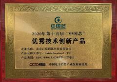 """百度AI芯昆仑获第十五届""""中国芯""""产品奖"""