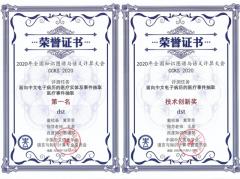 百度斩获CCKS2020医疗事件抽取技术评测冠军