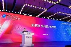 2020年世界VR产业大会丨共创智能经济时代VR产业