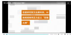 百度AI神器视频编辑的福音