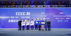 2020中国高校计算机大赛-百度-人工智能创意赛