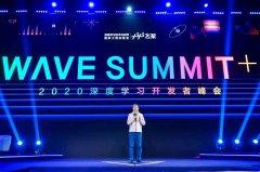 WAVE SUMMIT+2020深度学习开发者峰会回顾