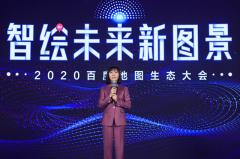 智绘未来新图景AI技术加持的2020百度地图生态大会