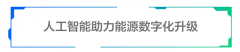 """百度能源AI中台获""""产品技术创新奖"""""""