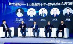百度技术委员会吴华受邀出席中国大数据技术大会