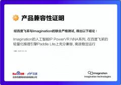 百度飞桨和Imagination宣布在全球AI生态系统方面开展合作