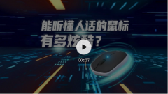 罗技VOICE M380语音鼠标由百度大脑语音识别与机器翻译技术双加持
