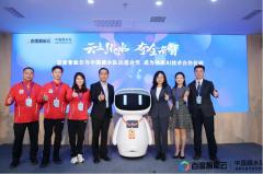 百度智能云成中国跳水队独家AI合作伙伴