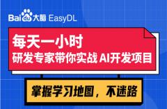 百度大脑EasyDL零门槛AI开发项目实训营