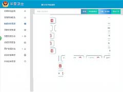 文字识别之敏感文件监测预警管理平台