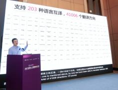 王海峰在2021人工智能技术峰会上指出跨语言沟通正在成为现实