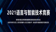 2021语言与智能技术竞赛榜单出炉了
